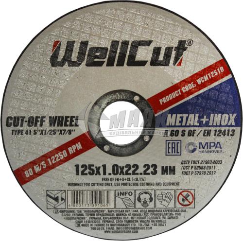 Диск абразивний відрізний по металу WellCut 125×1,0×22,23 мм