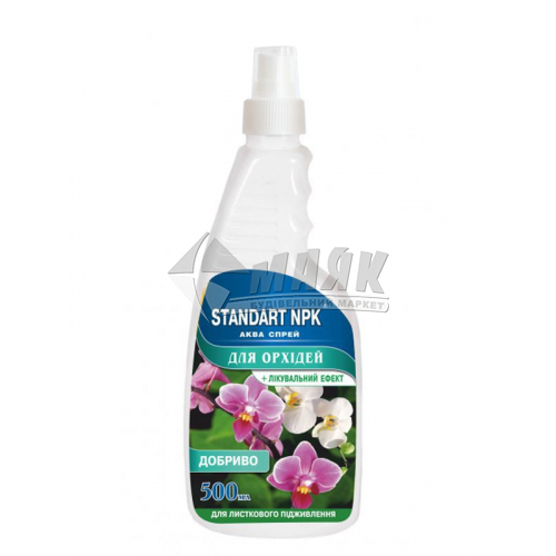 Добриво мінеральне Standart NPK Аква Спрей для орхідей 500 мл