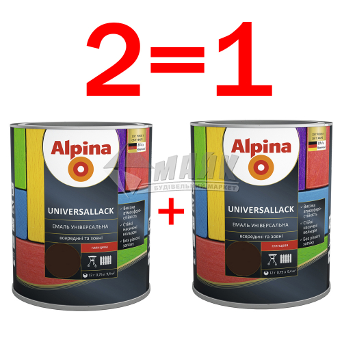 Емаль алкідна ALPINA UNIVERSALLACK 0,75 л + 0,75 л шоколадна глянцева 2 за ціною 1