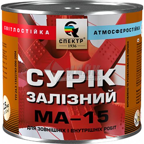 Емаль олійна Спектр МА-15 2,5 кг 14 сурік залізний