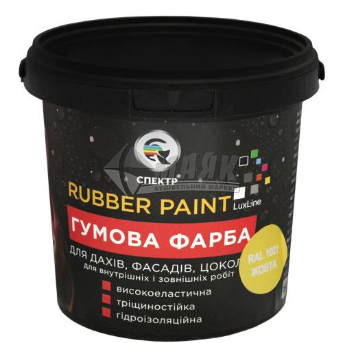 Фарба гумова Спектр акрилова 1,2 кг RAL 1021 жовта