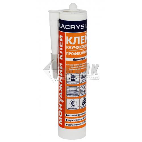 Клей монтажний (рідкі цвяхи) професійний каучуковий LACRYSIL 280 мл/360 г бежевий