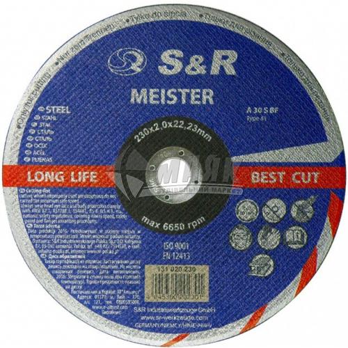 Диск абразивний відрізний по металу S&R Meister A30S BF 230×2,0×22,23 мм