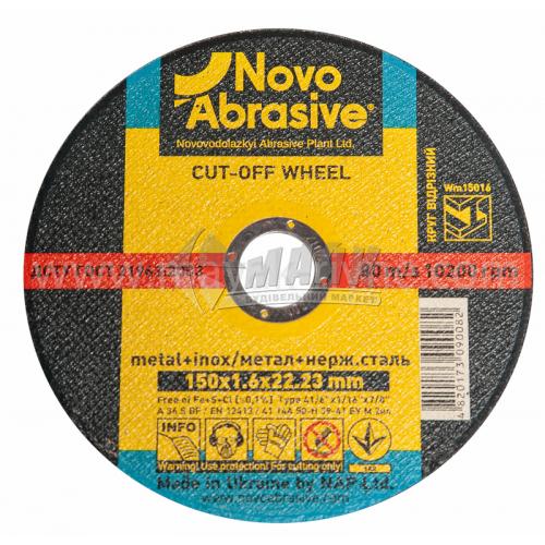 Диск абразивний відрізний по металу Novoabrasive A36S BF 150×1,6×22,23 мм