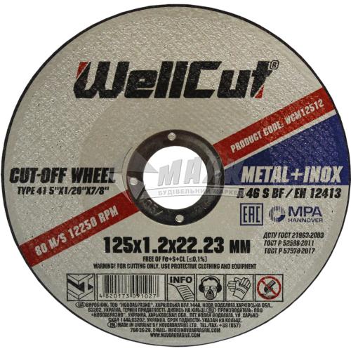 Диск абразивний відрізний по металу WellCut 125×1,2×22,23 мм