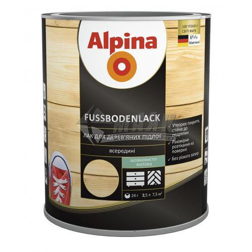 Лак для дерев'яних підлог ALPINA FUSSBODENLACK для внутрішніх робіт 2,5 л шовковисто-матовий