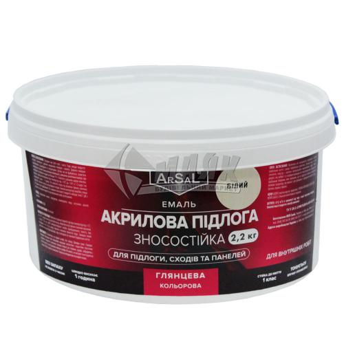 Емаль для підлоги Arsal акрилова 2,2 кг біла