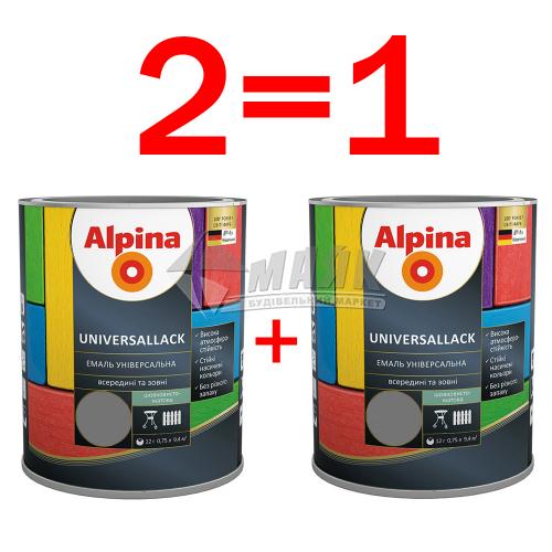 Емаль алкідна ALPINA UNIVERSALLACK 0,75 л + 0,75 л сіра шовковисто-матова 2 за ціною 1