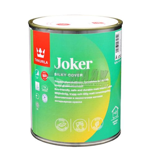 Фарба інтер'єрна Tikkurila Joker акрилатна 0,9 л біла шовковисто-матова