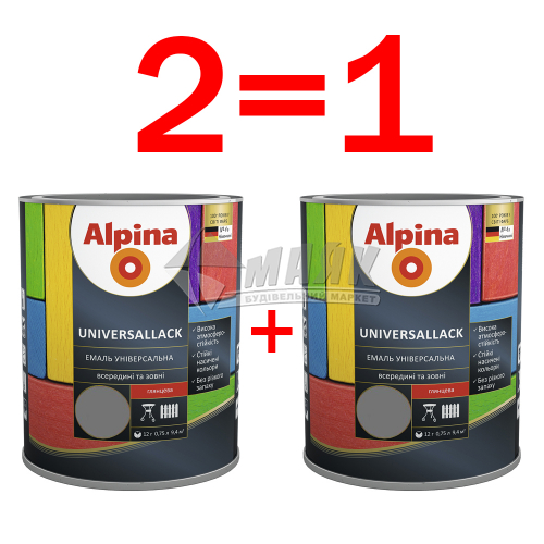 Емаль алкідна ALPINA UNIVERSALLACK 0,75 л + 0,75 л сіра глянцева 2 за ціною 1