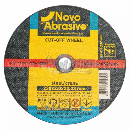 Диск абразивний відрізний по металу Novoabrasive A30S BF 230×2,0×22,23 мм