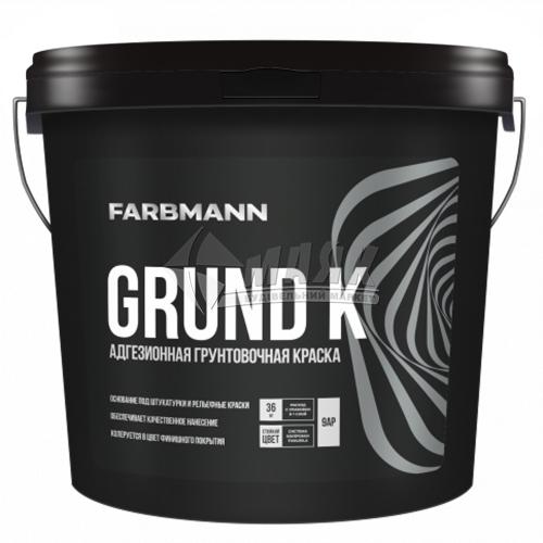 Ґрунтувальна фарба Farbmann Grund K 9 л