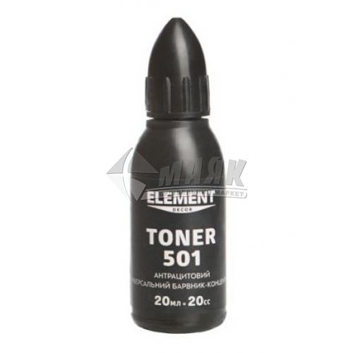 Барвник ELEMENT Decor Toner 20 мл 501 антрацитовий