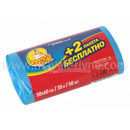 Пакети для сміття Фрекен Бок 50×60 см 35 л 50 шт сині